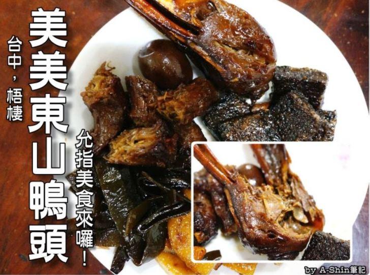 2018 05 29 223559 - 台中梧棲有什麼好吃的?20家梧棲美食餐廳懶人包