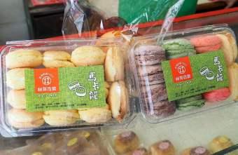 2018 05 30 130722 - 台式馬卡龍這裡買~林異香齋餅店有賣懷舊小點心,還有飄香百年的鹹蛋糕~