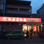 品嘉茶餐廳|北屯民俗公園旁港式飲茶餐廳 停車方便 海南雞飯 凍檸茶