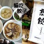 台中煎餃推薦|貓吃餃子-傳說中的流氓煎餃,公益路銅板美食