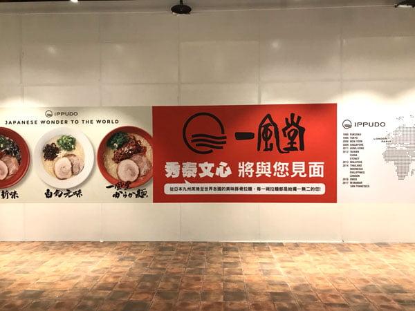 2018 06 29 214628 - 秀泰生活台中文心店六樓即將新開幕的8間餐廳懶人包