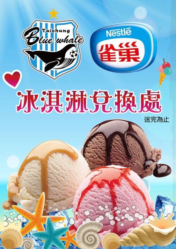 2018 06 30 233125 - 7月1日太原足球場│台中藍鯨主場400支冰淇淋免費吃,數量有限送完為止