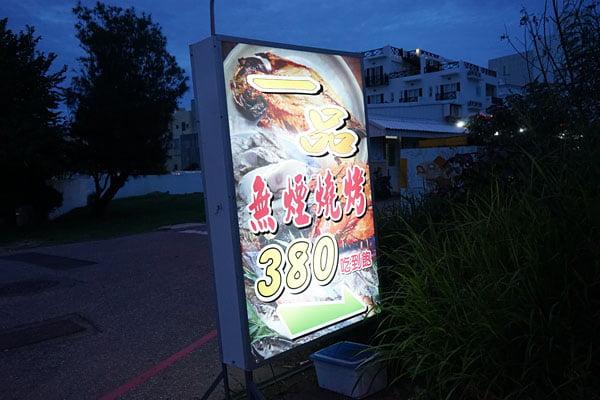 2018 07 12 222256 - 澎湖吃到飽餐廳│一品無煙燒烤380牡蠣海鮮肉品吃到飽,澎湖BBQ市區也有