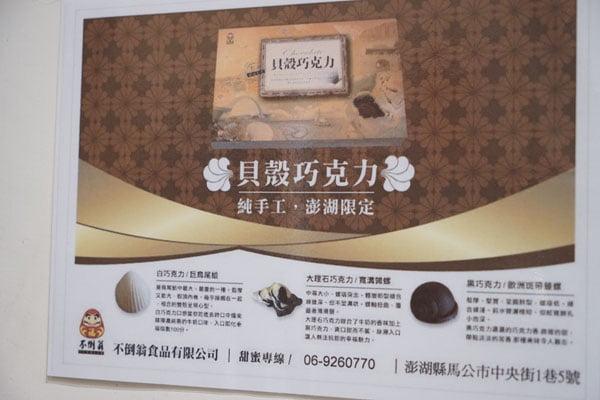 2018 07 17 095807 - 澎湖巧克力│澎湖不倒翁貝殼巧克力就在中央老街