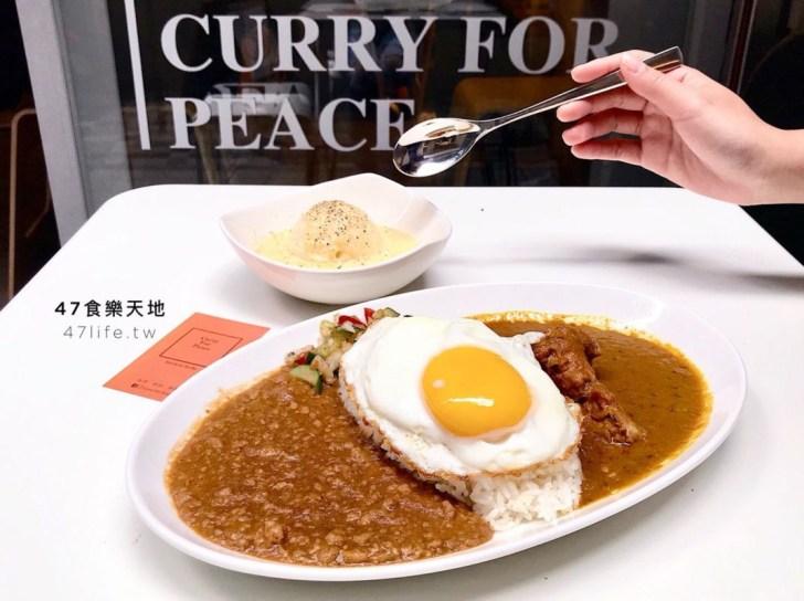 2018 08 05 161107 - 台北咖哩飯有什麼好吃的?15間台北咖哩飯懶人包