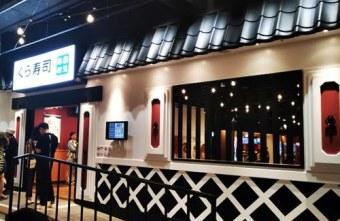 2018 08 07 155513 - 藏壽司台中文心秀泰店~來自日本的くら寿司 一盤40元平價迴轉壽司 吃五盤抽扭蛋