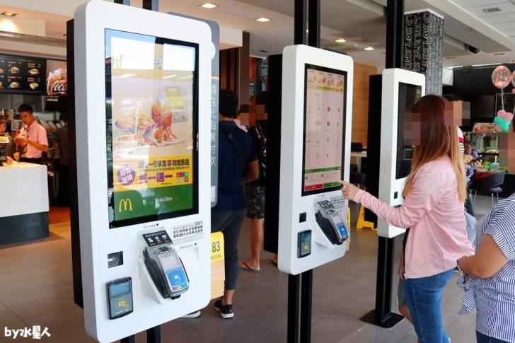 2018 08 16 103355 - 麥當勞菜單│大麥克買一送一、麥當勞門市活動優惠資訊整理
