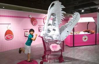 2018 08 21 064923 - WOW!恐龍來了 超萌暴龍粉紅生鮮超市 免費入場 新光三越暑假童樂會倒數中