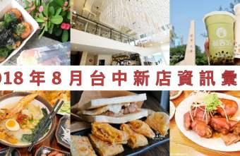 2018 09 11 191001 - 2018年8月台中新店資訊彙整,53間台中餐廳
