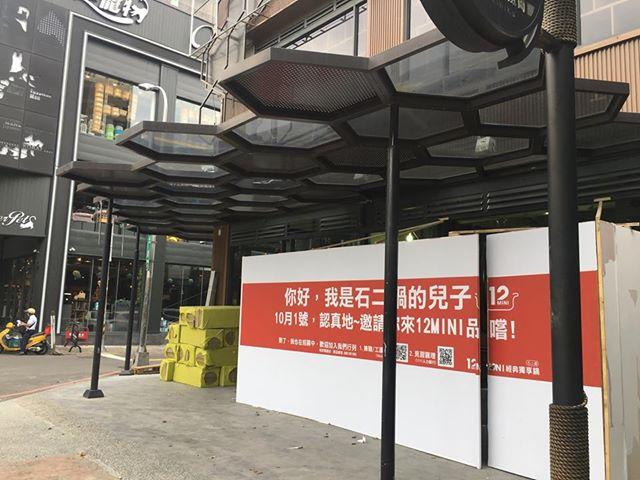 2018 09 26 190145 - 熱血採訪│石二鍋新品牌 12MINI台中公益店將於10/1開幕