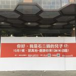 熱血採訪│石二鍋新品牌 12MINI台中公益店將於10/1開幕