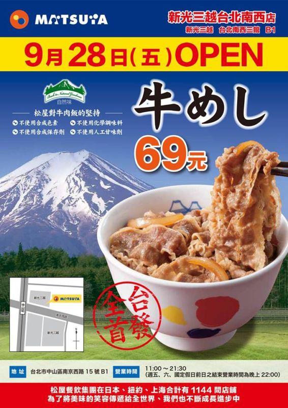 2018 09 26 203514 - 日本牛丼專賣店松屋9月28日將於新光三越台北南西店開幕