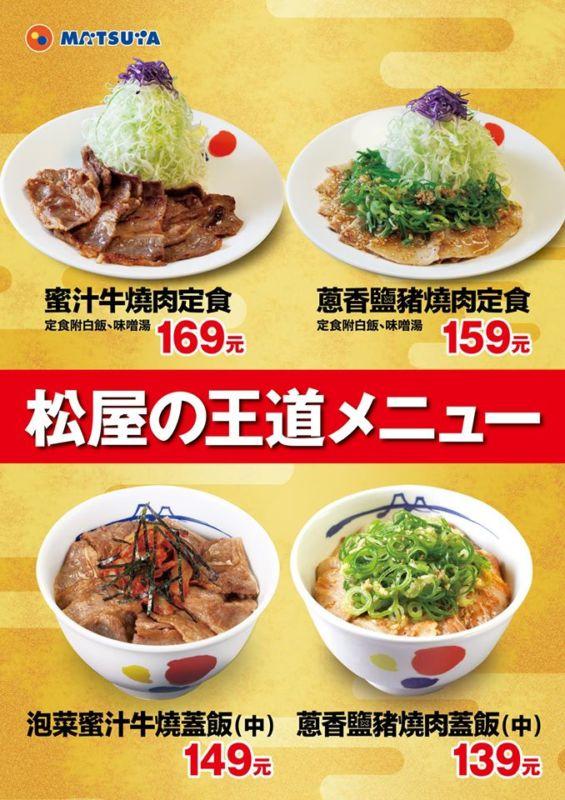 2018 09 26 203618 - 日本牛丼專賣店松屋9月28日將於新光三越台北南西店開幕