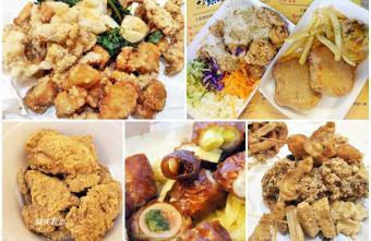 2018 10 09 162851 - 台中炸物懶人包|罪惡的炸物美食口袋名單~炸雞、雞排、鹽酥雞、炸物
