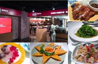 2018 10 18 081744 - 瓦城泰國料理|雙人、三人、四人組合套餐 酸辣過癮道道經典