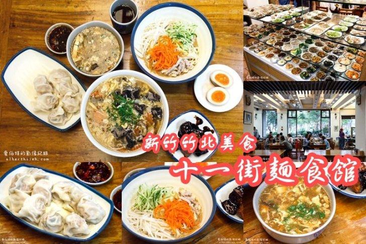 2018 10 25 175017 - 7間新竹竹北小吃、竹東小吃美食懶人包