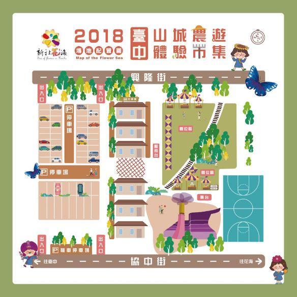 2018 11 13 205751 - 2018台中山城農遊市集將於 11/17在中興嶺星願紫風車廣場開幕