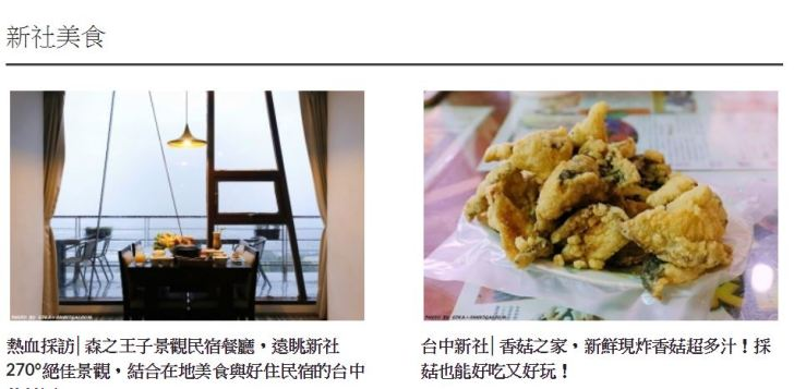 2018 11 13 211238 - 2018台中山城農遊市集將於 11/17在中興嶺星願紫風車廣場開幕
