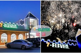 2018 12 10 002221 - 熱血採訪[桃園蘆竹景點]城堡造型7-Eleven映竹門市  3D立體彩繪牆 超美大理石紋用餐區 趕快來拍一波
