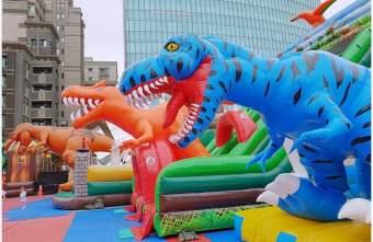 2018 12 13 012246 - 台中恐龍主題氣墊樂園,為期一個月,平日不限時,快帶小朋友來放電吧 ~