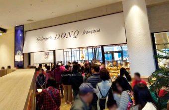 2019 01 17 211124 e1547730721907 - 東客麵包DONQ  法國麵包布里歐丹麥可頌麵包專賣店 日本百年品牌 在台設立門市超過27年
