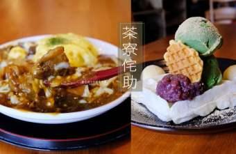 2019 01 18 235424 - 茶寮侘助-東區老屋日式咖哩和抹茶甜點,預約制