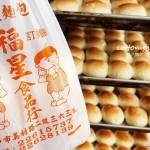 牛排小餐包這裡買!團購超夯福星食品行小圓餐包就在台中南區區