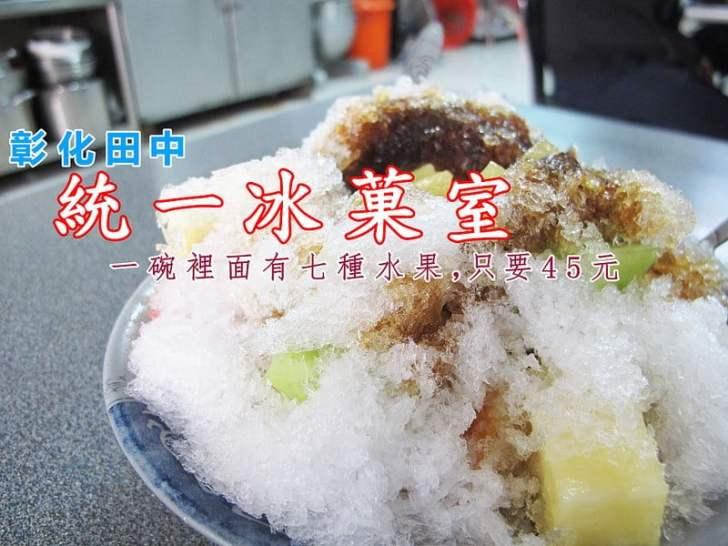 2019 01 23 140615 - 田中美食餐廳小吃有哪些?22間彰化田中鎮美食餐廳懶人包