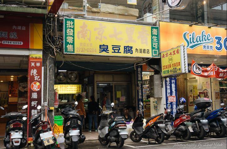 2019 01 31 172145 - 內湖臭豆腐推薦│湖光市場周邊南京七里香臭豆腐,一口一口就是唰嘴