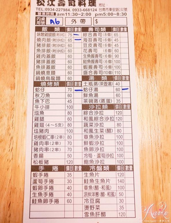 2019 02 01 142115 - 台南後甲國中美食,成大學生最愛的松江壽司,內用味噌湯和飲料喝到飽