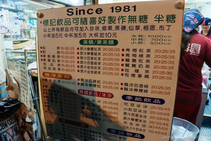 2019 02 05 221606 - 大龍峒美食│內行人才知道的紅茶屋,據說是台灣第一家超級杯的創始