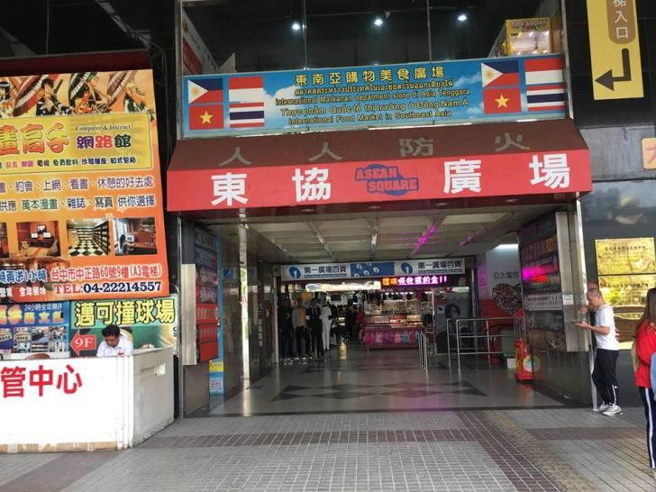 2019 02 16 202422 - 2019東協廣場美食、超市賣場、服飾百貨、1至3樓環境懶人包