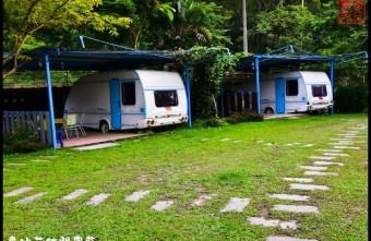 2019苗栗露營民宿有哪些?8間苗栗露營車、露營民宿懶人包