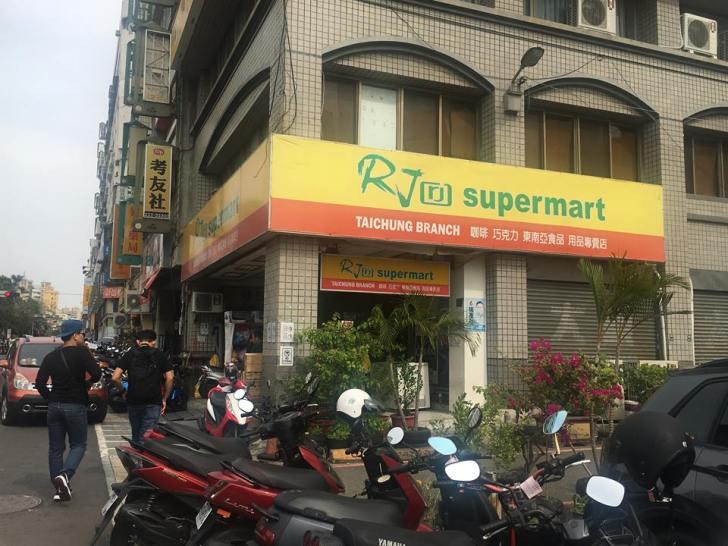 2019 02 18 204010 - 台中東南亞超市│超多零食的RJ Supermart ,千萬不要假日前往人潮擠爆了