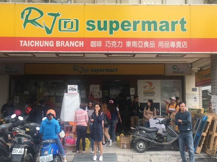 2019 02 18 204114 - 台中東南亞超市│超多零食的RJ Supermart ,千萬不要假日前往人潮擠爆了