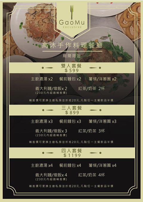 2019 02 24 210707 - 熱血採訪│台中壽星限定的義大利麵吃到飽就在高沐手作料理餐廳