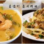 百元有找就能吃飽 一個人也能輕鬆吃泰式料理 超平價的泰僑村