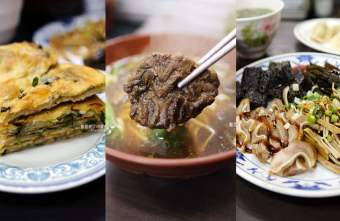 2019 03 02 155427 - 何記牛肉麵-手工蔥油餅薄酥,牛肉麵肉嫩,小菜入味好吃