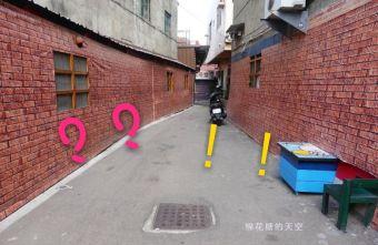 2019 03 02 160842 - 台中景點不見了?!消失的沙鹿美仁里彩繪村?