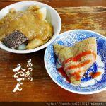 台中東區 進化路台北甜不辣,學堂風的低調小店賣著老闆自豪的甜不辣與狀元粽