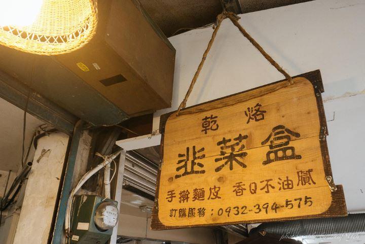 2019 03 23 231744 - 內湖乾烙韭菜盒│湖光市場下午茶,3個只要一百元