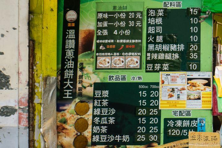 2019 03 24 145112 - 溫讚蔥油餅大王,吉成工業區下午茶美食,一次就讓人上癮