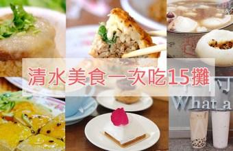 2019 04 05 201655 - 清水吃吃喝喝一日遊│清水美食15攤達成!在地小吃飲料店冰品伴手禮一網打盡~