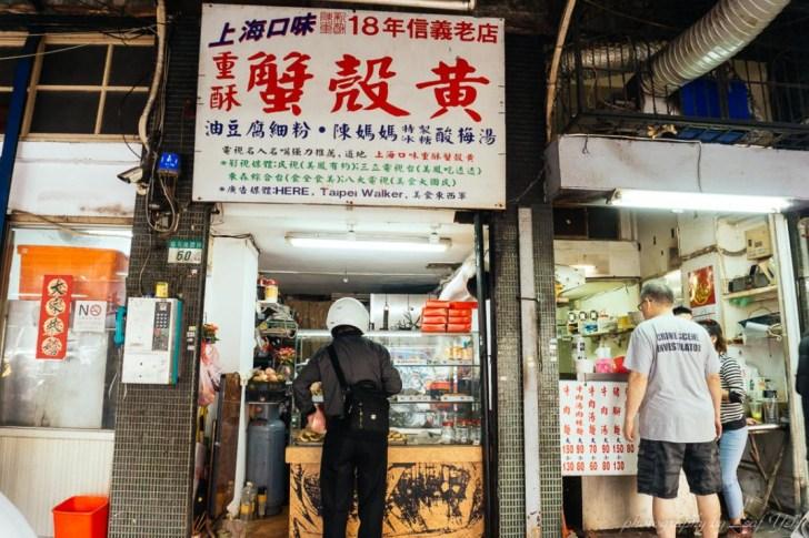 2019 04 19 170653 - 大安區小吃推薦有哪些?18間台北大安區小吃懶人包