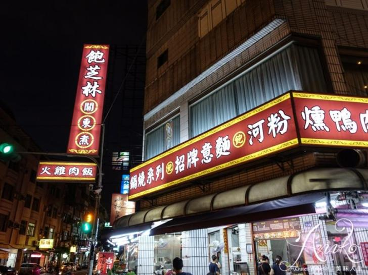 2019 04 25 093602 - 台南東區關東煮也是大學生的愛店,飽芝林關東煮餐點應有盡有,多元又豐富