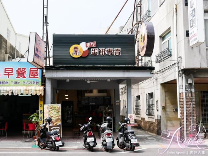 2019 04 25 104128 - 台南早餐少爺手作蛋餅,有多款創意蛋餅,打抛豬肉口味超好吃不要錯過了