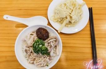 2019 04 29 110650 - 台南平價美食,吃火雞肉飯不用到嘉義的施家火雞肉飯,香蔥火雞肉飯超推