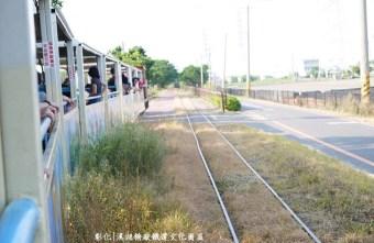 2019 04 30 113003 - 彰化溪湖糖廠|台糖鐵道文化園區,來坐小火車,蒸氣五分車、文物館、冰店