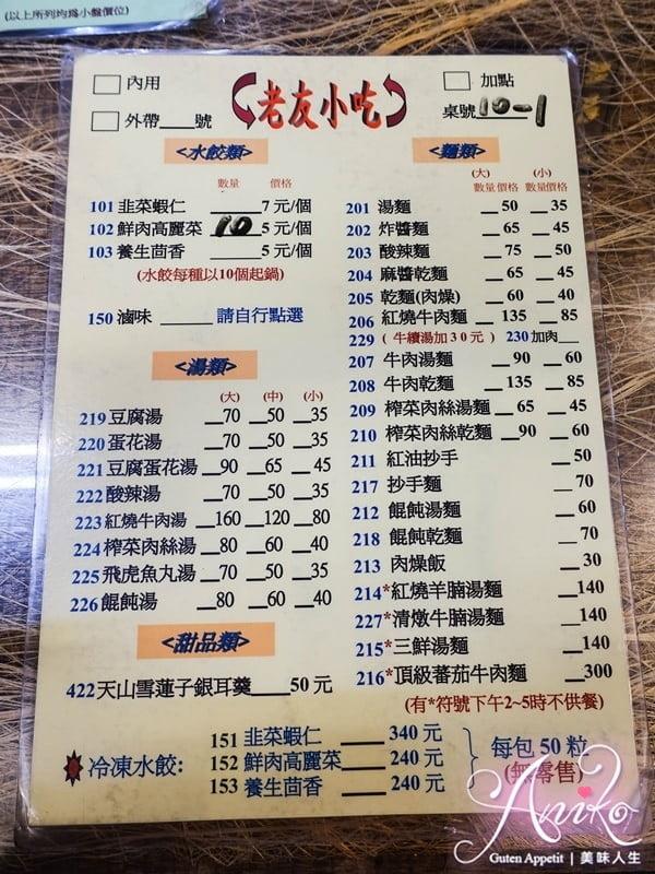 2019 04 30 120358 1 - 老友小吃菜色令人眼花撩亂,菜單正反三頁才放得下,是許多饕客最愛的台南成大美食