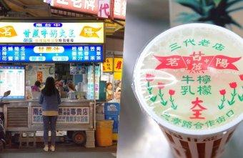 2019 05 01 094642 - 茗陽甘蔗牛奶大王,忠孝夜市老字號甘蔗汁攤位,凌晨2點也能清涼消暑一下!